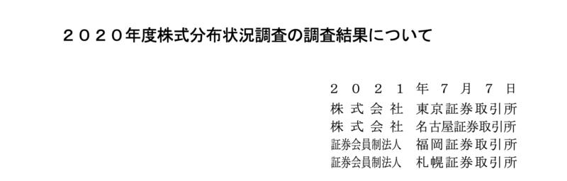 画像に alt 属性が指定されていません。ファイル名: j-bunpu2020.pdf-2021-09-22-22-35-05-800x256.png
